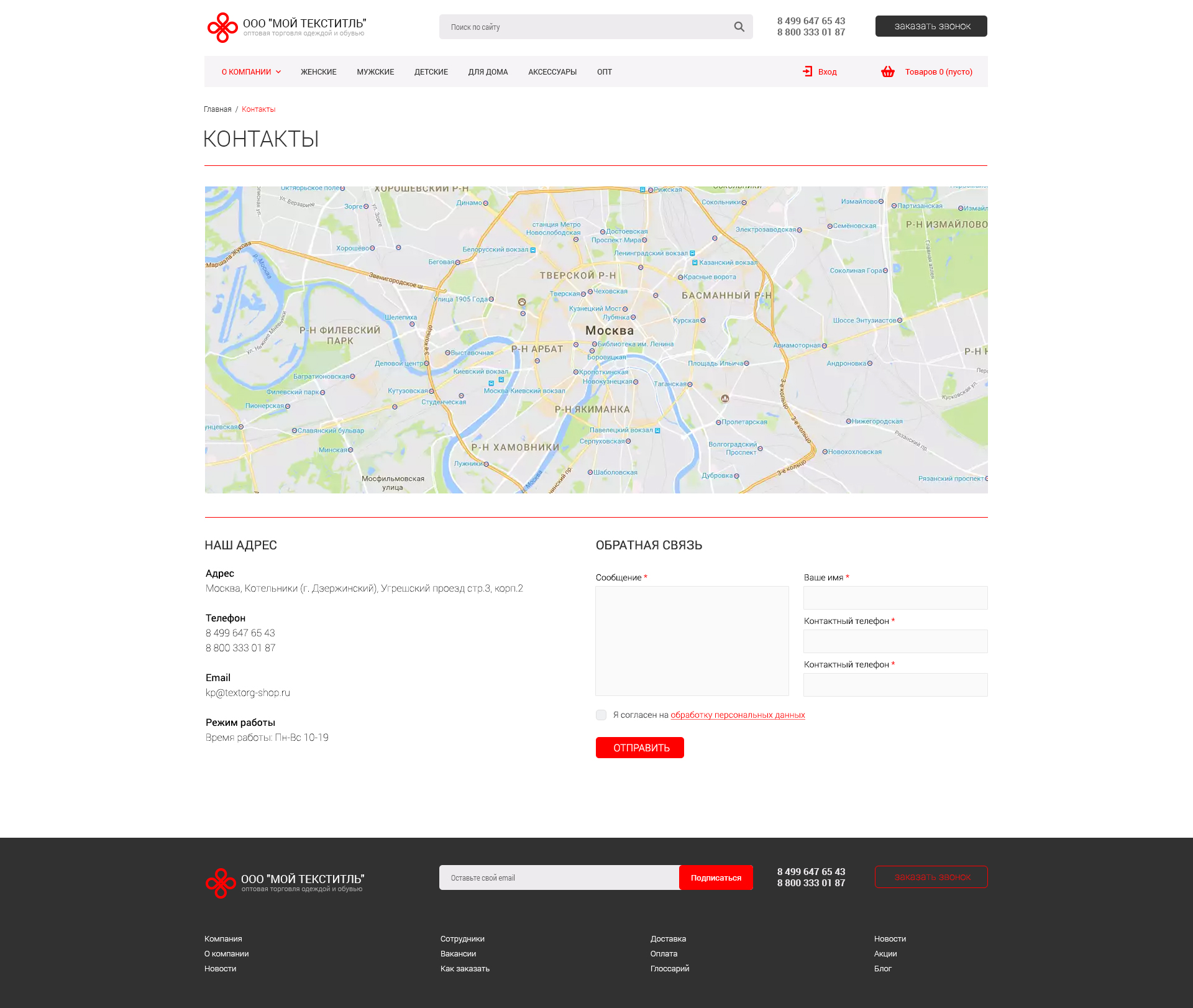 Интернет-магазин текстиля - Хорошее интернет-агентство GreenLight Studio faa02977b92